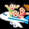 【双子の飛行機】0〜2歳・座席の取り方は?便利グッズ紹介♪