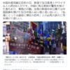 マスコミが報道しないデモ「虐殺と弾圧の百年」 2021年7月1日