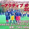 フラッグフットボール男女ミックス交流大会「ニューアクティブ ボウル 2019 powered by スペックスフットボール」開催