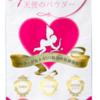 天使のパウダー/激安キャンペーン中のおすすめダイエットサプリ!