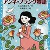 「わたしをつくった本」— 1:少年少女伝記文学館「野口英世」