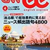 CNN english express (イングリッシュ・エクスプレス) 2015年 04月号