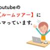 Youtubeの【ルームツアー】にハマっています