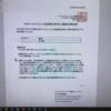 MCPC IoTシステム技術検定の結果・・・