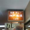 【神戸浪漫~カレー~】植木等と頭脳警察が並んでその前にピンクレディー置いちゃう素敵なカレー屋さん【飲食店紹介】+【三宮地下事情】