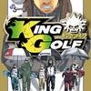 『KING GOLF』24巻のあらすじ