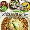 【レトルトカレー】Columbia8 大阪スパイスキーマカレー(S&B「噂の名店」シリーズ)