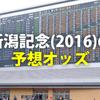 新潟記念(2016)の予想オッズ