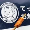 【神戸 六甲アイランド】カネテツてっちゃん工房でちくわ・かまぼこ手作り体験
