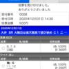 パカ競のパド地 12/31 大井8レース