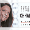 【インド映画】Chhapaak観てきた ~インドの酸攻撃について~