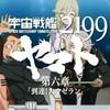 ヤマト2199第六章PVロングバージョン〜冒頭8分の巻