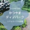 【かつやまディノパーク】リアルサイズの恐竜に会える森