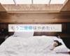 「もう二度寝はやめたい!」つい二度寝してしまう大学生が、『目覚まし一発』で起きれるようになった5つの方法
