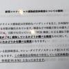 新型コロナウイルス抗体検査② 結果・・