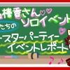 【写真あり】込山榛香さんソロイベント『女の子たちのイースターパーティー』イベントレポート!