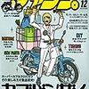 【バイクネタ】小型自動二輪について