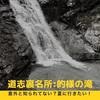 探検シリーズ:道志の隠れ名所?的様の滝
