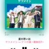 6月16日(金) FM金曜昼12時