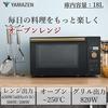 パンも焼けてコスパいいと高評価 山善 オーブンレンジ 18L 簡単お手入れ YRP-F180V(B)