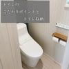 【LIXILベーシア】わが家のトイレのこだわり紹介*悩んだトイレ収納も公開します!【口コミ】