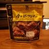 セブンイレブン『金のビーフシチュー&金の食パン厚切り』(コンビニ)
