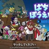 ハンゲの新作『ぱちくりぼうえいぐん』は超良質なディフェンスゲームだった!