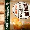 【純国産】ノースカラーズ「環境配慮 無添加ポテトチップス うすしお味」は素材の味が活きた胃に優しいポテチだった