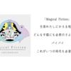 【レビュー】チャットモンチー新曲「Magical Fiction」は日常に潜む決意の歌