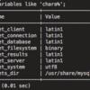 MySQLで文字コードを直す(文字化け)