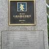 札幌史跡探訪 ― 真駒内用水近辺 ―