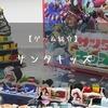 【ゲーム紹介】サンタキッズ