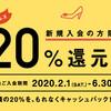 三菱UFJニコスのクレカも新規20%還元中 上限1万円
