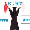 英語の「between」と「among」の意味の違いや使い方!