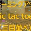 【更新】tic tac toe(三目並べ)で判断力や瞬間視を鍛える【動画あり】