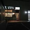 浦和にある最高のグルメの隠れ家『わんす』でたらふくうまいものとうまい酒に溺れるの巻