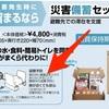 【新商品情報】キングジム新防災セット、「外箱が枕になる」という細やかさがさすがだと思う