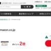 Amazonの利用は、三井住友VISAカードのポイントUPモール経由で