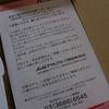 和光堂から「レーベンスミルクはいはい」のモニターに選ばれました。35週6日目