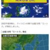 台風18号発生