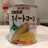 スイートコーンの缶詰で作るコーンバターはご馳走である【北海道産スイートコーン ホール(つぶ状)/サンヨー堂】
