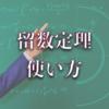 留数定理の使い方