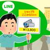 LINEがインターネットの商品価格とリアル実店舗の商品価格を比較できる新サービスを開始!