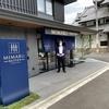暮らすように泊まる京都のホテル「MIMARU SUITES 京都四条」(1)