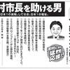 鈴木 孝之(名古屋市会議員:減税日本・天白区選出)