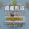 【重要】資産形成ランキング2020年12月版発表!