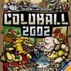 「コロボール2002」買ってみた