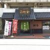 枡金(栃木)【和菓子巡り017】