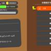 HTML/CSSの練習でsplatoonの画面をマークアップした(1)