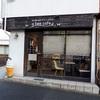 鶴川「豆と葉っぱとマフィンのお店 a bee cafe(アビーカフェ)」